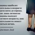 Правила стиля от Кристиана Диора: как подчеркнуть женскую красоту